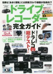 【新品】【本】ドライブレコーダー完全ガイド Vol.3 危険な「あおり運転」には前後2カメラ録画が効果的!?