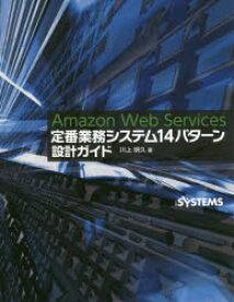 【新品】【本】Amazon Web Services定番業務システム14パターン設計ガイド 川上明久/著