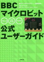 【新品】【本】BBCマイクロビット公式ユーザーガイド ガレス・ハルファクリー/著 金井哲夫/訳