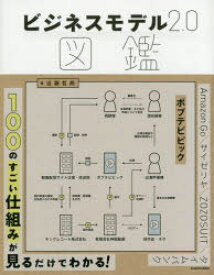 ビジネスモデル2.0図鑑 近藤哲朗/著