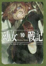 【新品】幼女戦記 10 Viribus Unitis カルロ・ゼン/著