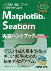 Matplotlib & Seaborn実装ハンドブック Pythonライブラリ定番セレクション より美しい統計データ可視化のための チーム・カルポ/著
