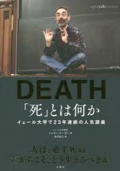 【新品】【本】「死」とは何か? イェール大学で23年連続の人気講義 シェリー・ケーガン/著 柴田裕之/訳
