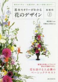 【新品】【本】基本セオリーがわかる花のデザイン 基礎科2 歴史から学ぶ 伝統を知り、新しい表現に活かす 磯部健司/監修 花職向上委員会/編
