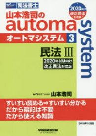 山本浩司のautoma system 司法書士 3 民法 3 山本浩司/著