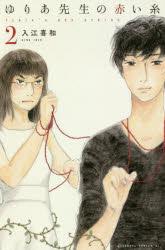 【新品】【本】ゆりあ先生の赤い糸 2 入江喜和/著