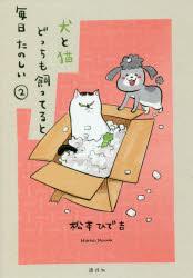 【新品】【本】犬と猫どっちも飼ってると毎日たのしい 2 松本ひで吉/著
