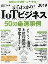 【新品】【本】まるわかり!IoTビジネス 2019 50の厳選事例 知能化・自動化スマート化へ 日経xTECH/編集 日経コン…