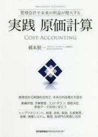 実践原価計算 管理会計で未来の利益が増大する 橋本賢一/著
