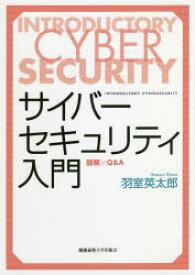サイバーセキュリティ入門 図解×Q&A 羽室英太郎/著