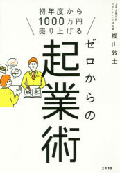 【新品】【本】ゼロからの起業術 初年度から1000万円売り上げる 福山敦士/著