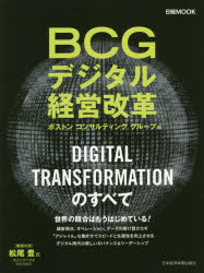 【新品】【本】BCGデジタル経営改革 DIGITAL TRANSFORMATIONのすべて ボストンコンサルティンググループ/編
