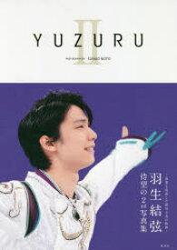 【新品】YUZURU 羽生結弦写真集 2 集英社 羽生結弦/著 能登直/著 能登直/撮影