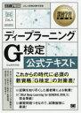 【新品】【本】ディープラーニングG(ジェネラリスト)検定公式テキスト 深層学習教科書 日本ディープラーニング協会/…