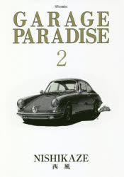 【新品】【本】GARAGE PARADISE   2 西風 著