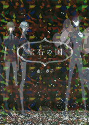 【新品】【本】宝石の国 9 市川春子/著
