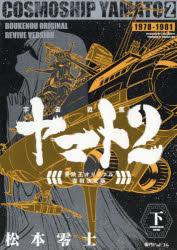 【新品】【本】宇宙戦艦ヤマト2 冒険王オリジナル復刻決定版 下 松本零士/著