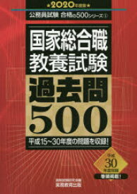【新品】【本】国家総合職教養試験過去問500 2020年度版 資格試験研究会/編