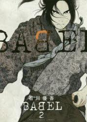 【新品】【本】BABEL 2 石川優吾/著