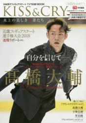 【新品】【本】KISS & CRY 氷上の美しき勇者たち 〔2018−4〕 日本男子フィギュアスケートTVで応援!BOOK おかえりなさい!高橋大輔選手号