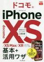 【新品】【本】ドコモのiPhone 10S/10S Max/10R基本+活用ワザ 法林岳之/著 橋本保/著 清水理史/著 白根雅彦/著…