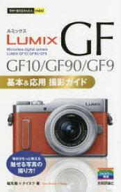 【新品】【本】LUMIX GF GF10/GF90/GF9基本&応用撮影ガイド 塩見徹/著 ナイスク/著
