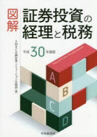 【新品】【本】図解証券投資の経理と税務 平成30年度版 SMBC日興証券ソリューション企画部/編