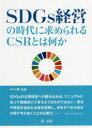 【新品】【本】SDGs経営の時代に求められるCSRとは何か 関正雄/著