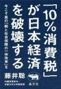 【新品】【本】「10%消費税」が日本経済を破壊する 今こそ真の「税と社会保障の一体改革」を 藤井聡/著