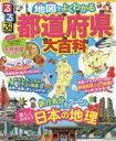 【新品】【本】るるぶ地図でよくわかる都道府県大百科