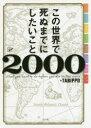 【新品】【本】この世界で死ぬまでにしたいこと2000 TABIPPO/著