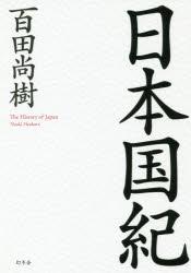 【新品】【本】日本国紀 百田尚樹/著
