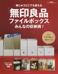 【新品】【本】「無印良品ファイルボックス」みんなの収納術! 家じゅうどこでも使える