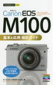 【新品】【本】Canon EOS M100基本&応用撮影ガイド かくたみほ/著 MOSH books/著