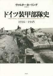【新品】【本】ドイツ装甲部隊史 1916−1945 ヴァルター・ネーリング/著 大木毅/訳