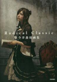 【新品】【本】Radical Classic 今井喬裕画集 今井喬裕/著