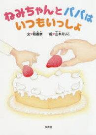 【新品】【本】ねみちゃんとパパはいつもいっしょ 和香奈/文 山本えりこ/絵