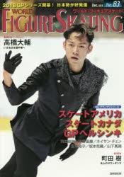 【新品】【本】ワールド・フィギュアスケート 83(2018Dec.)