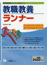 【新品】【本】教職教養ランナー 2020年度版 東京教友会/編著