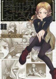 【中古】異世界おじさん 全巻セット 1-6巻 KADOKAWA 殆ど死んでいる 以降続刊