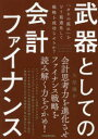 【新品】【本】武器としての会計ファイナンス 「カネの流れ」をどう最適化して戦略を成功させるか? 矢部謙介/著