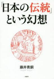 【新品】【本】「日本の伝統」という幻想 藤井青銅/著