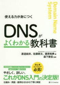 DNSがよくわかる教科書 使える力が身につく 渡邉結衣/著 佐藤新太/著 藤原和典/著 森下泰宏/監修