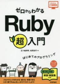 ゼロからわかるRuby超入門 はじめてのプログラミング 五十嵐邦明/著 松岡浩平/著