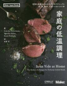 【新品】【本】家庭の低温調理 完璧な食事のためのモダンなテクニックと肉、魚、野菜、デザートのレシピ99 Lisa Q.Fetterman/著 Meesha Halm/著 Scott Peabody/著 水原文/訳