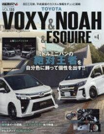 【新品】【本】トヨタヴォクシー&ノア&エスクァイア STYLE RV NO.4 前期&後期の専用パーツが800点以上