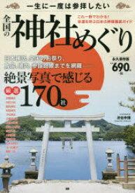 一生に一度は参拝したい全国の神社めぐり 絶景写真で感じる厳選170社 永久保存版 渋谷申博/著