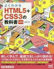 よくわかるHTML5+CSS3の教科書 大藤幹/著