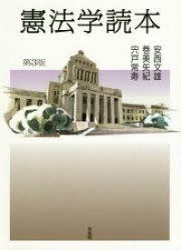 憲法学読本 安西文雄/著 巻美矢紀/著 宍戸常寿/著