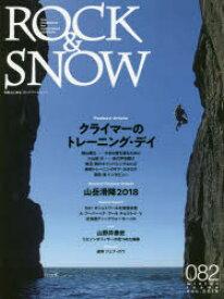【新品】【本】ROCK & SNOW 082(winter issue dec.2018) 特集クライマーのトレーニング・デイ/山野井泰史の肖像